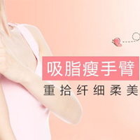 吸脂减肥手臂吸脂深圳米兰柏羽美容门诊部赵传东优惠手术的封面
