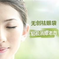 眼部整形祛眼袋石家庄雅芳亚美容医院王慧东优惠手术的封面