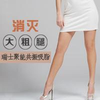 吸脂减肥大腿吸脂深圳非凡美容医院罗奇优惠手术的封面