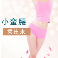吸脂减肥腰腹部吸脂北京美奥美容诊所于世川优惠手术的封面