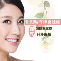 眼部整形开眼角中国第100医院整形美容科陈舒优惠手术的封面