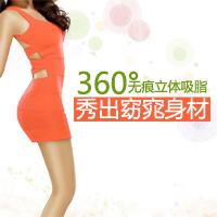 【芜湖360°无痕立体吸脂特价15800元】甩掉多余脂肪 窈窕身材秀出来