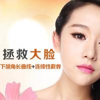 面部整形下颌角整形北京煤炭总医院美容整形中心赵作钧优惠手术的封面