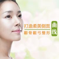 【北京微创颧骨颧弓下颌角整形】多角度精细雕琢 打造上镜美人脸