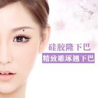面部整形隆下巴深圳广和美容门诊部战长蔚优惠手术的封面