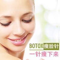 肉毒素保妥适(Botox)海口鹏爱美容门诊部唐继敏 优惠手术的封面