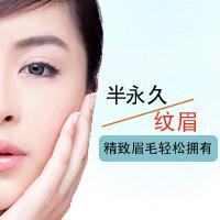 艺术纹绣纹眉西安晶肤皮肤门诊部董薇薇优惠手术的封面