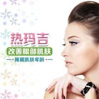 【长沙热玛吉祛除鱼尾纹体验治疗】改善眼部肌肤 掩藏肌肤年龄