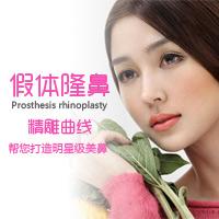 鼻部整形隆鼻海南瑞韩美容医院刘申松优惠手术的封面