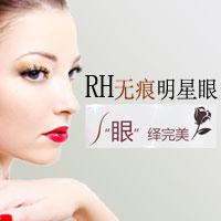 """【海口RH无痕明星眼特价2800元】无痕自然 """"眼""""绎完美"""