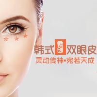 【北京韩式微创双眼皮】从此抛弃无神单眼皮 打造迷人媚眼