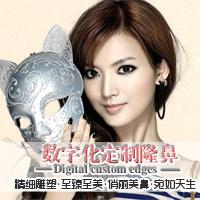鼻部整形隆鼻北京煤炭总医院美容整形中心赵作钧优惠手术的封面