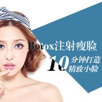 肉毒素保妥适(Botox)长沙雅美整形医院袁妍妍优惠手术的封面