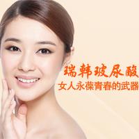玻尿酸瑞蓝海南瑞韩美容医院杨永成优惠手术的封面