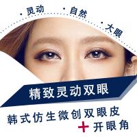 眼部整形双眼皮北京武警三院整形科李立仲优惠手术的封面