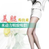 吸脂减肥大腿吸脂深圳米兰柏羽美容门诊部赵传东优惠手术的封面