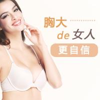【长沙完美定制隆胸】一次性增加罩杯 塑造挺拔乳房