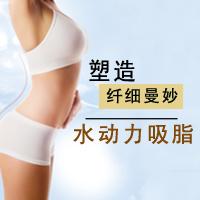 吸脂减肥腰腹部吸脂北京雅靓美容诊所李石优惠手术的封面
