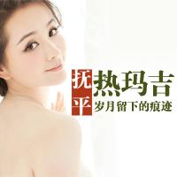 激光除皱热玛吉北京二炮激光整形科方跃明优惠手术的封面