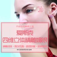 眼部整形双眼皮北京爱斯克美容门诊部郝斌优惠手术的封面