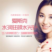 【北京水润驻颜有针水光针】 造就水嫩肌肤优惠手术的封面