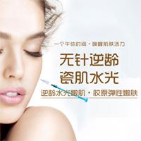 【北京无针水光针】逆龄水光嫩肤 胶原弹性嫩肤优惠手术的封面