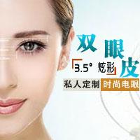 眼部整形双眼皮广州中大家庭医生整形医院宋彦优惠手术的封面