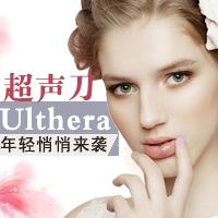 【广州 Ulthera超声刀】全面部+颈部19800元 逆龄十岁不是梦