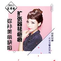 【北京扩张器祛疤痕】 告别不堪过去 弥补美丽缺陷(一期)