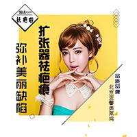 疤痕修复手术修复疤痕北京亚馨美莱坞美容门诊部张海明优惠手术的封面