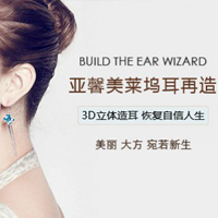耳部整形耳部再造北京亚馨美莱坞美容门诊部庄洪兴优惠手术的封面