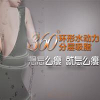 【北京水动力吸脂减肥】 安全瘦身 想怎么瘦就怎么瘦