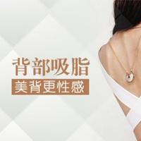 吸脂减肥背部吸脂北京东方和谐美容诊所冯斌优惠手术的封面