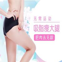 吸脂减肥大腿吸脂北京东方和谐美容诊所张准优惠手术的封面