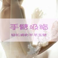 【北京上臂吸脂】 纤纤手臂吸出来 和蝴蝶袖say bey 专业吸脂整形机构 资深专家为你精心设计