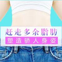 吸脂减肥腰腹部吸脂北京东方和谐美容诊所王自谦 优惠手术的封面