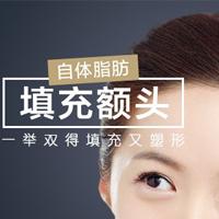 【北京自体脂肪丰额头】 权威专家操作 一次填充 永久塑形 迎战裸额潮 脂肪成活率高 术后皮肤均匀平整