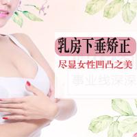 【北京乳房提升术】 胸部下垂矫正 尽显女性凹凸之美 资深专家操作 术前精密设计 术后形态自然