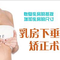 【北京乳房下垂矫正】 重塑乳房 拒绝松弛、拒绝下垂