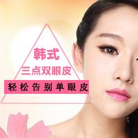 眼部整形双眼皮海南瑞韩美容医院刘申松优惠手术的封面