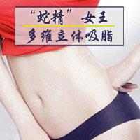 吸脂减肥腰腹部吸脂贵阳华美整形医院曹继武优惠手术的封面