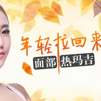 【北京热玛吉】 除皱抗衰 重塑年轻姿态 10800元除皱紧肤奢华升级(不包含眼部和颈部)