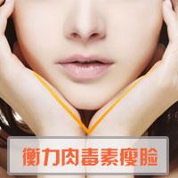 【贵阳国产衡力肉毒素瘦脸】600元一支 轻松瘦脸无压力