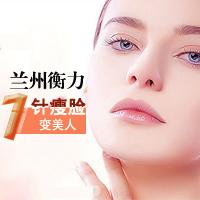 【广州兰州衡力瘦脸针】方便快捷 一针瘦脸变美人