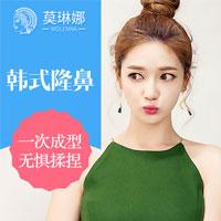 鼻部整形隆鼻北京莫琳娜美容诊所李辉优惠手术的封面