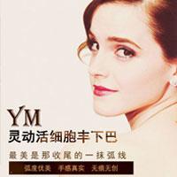 吸脂减肥双下巴脂肪抽吸北京艺美美容诊所刘畅优惠手术的封面