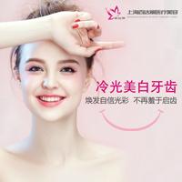 【上海冷光牙齿美白】新一代进口冷光技术,告别黄牙、黑牙