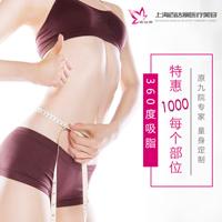 吸脂减肥全身吸脂上海百达丽美容门诊部刘李娜优惠手术的封面