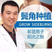 【北京鬓角种植】鬓角种植 男人味也可以种出来