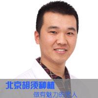 【北京胡须种植】性感胡须,更添男人魅力